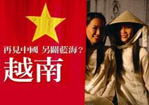 再見中國,另闢新南海──越南?