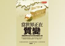全球經濟四大質變,台灣該如何自處?