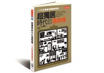 看日本老化現象,挖掘台灣高齡社會金礦