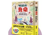 台灣要食安,但你想過食物裡的正義嗎?