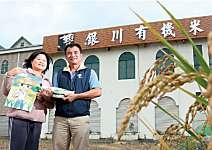 賴兆炫、梁美智  讓稻子快樂一點 米就好吃