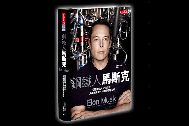 真實版鋼鐵人 揭開新矽谷傳奇神祕面紗