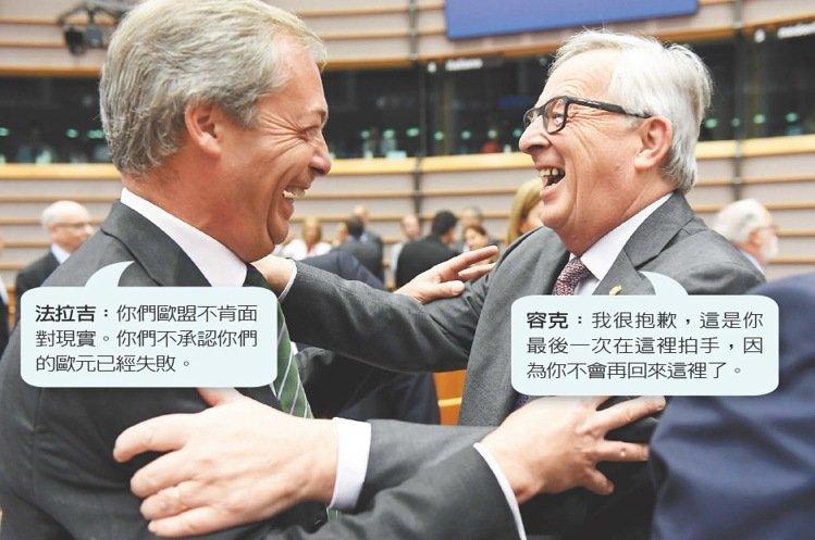 歐盟特別會議討論英國脫歐  唇槍舌戰