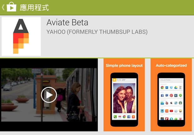 智慧型手機新戰場:桌面客製化App