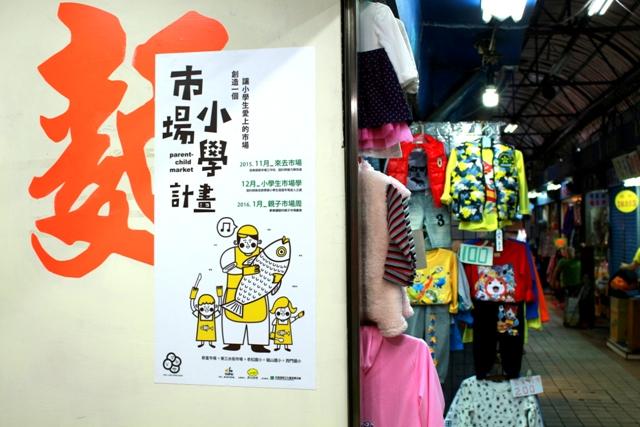 市場小學計畫!建立台灣第一個「親子市場雛形」