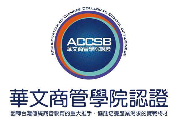 臺灣商管專業人才培育領航員  華文商管學院認證