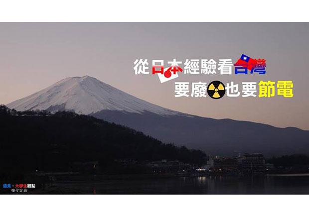 【大學生觀點】從日本經驗看台灣 要廢核也要節電