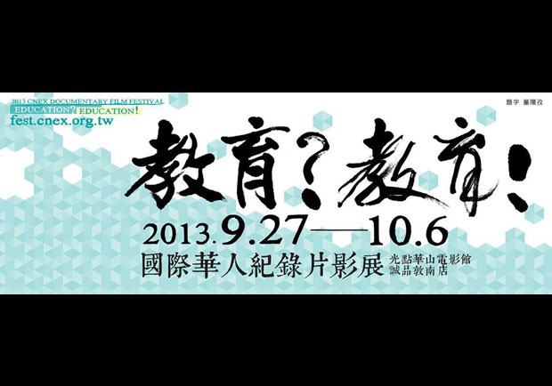 2013國際華人紀錄片影展:《霸.凌》、《教師改造實驗室》