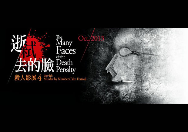 2013殺人影展4:《起點》、「亞洲獨秀」單元