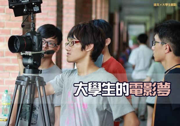 大學生的電影夢