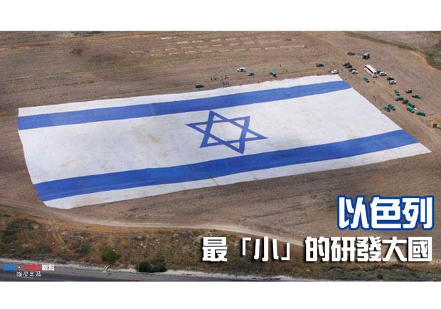 以色列,最「小」的研發大國