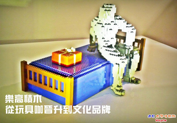 樂高積木 從玩具咖晉升到文化品牌