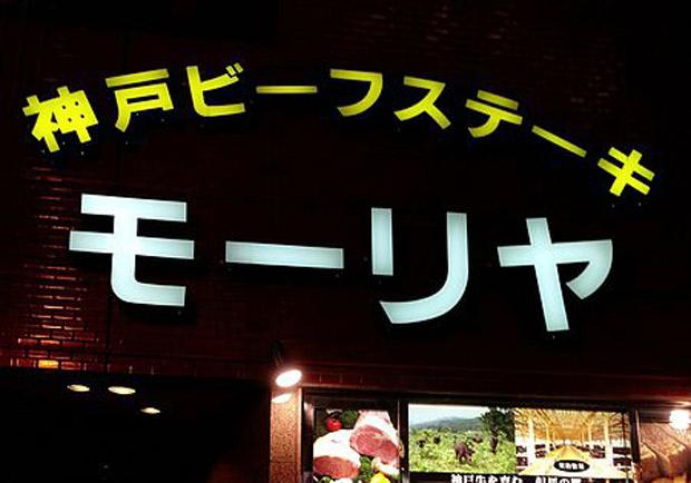 京阪神-三宮神戶牛排,不虛此行的絕佳美味!