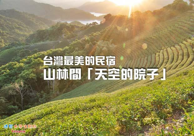 台灣最美的民宿 山林間「天空的院子」