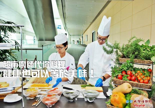 超市廚師代你料理 健康也可以等於美味!