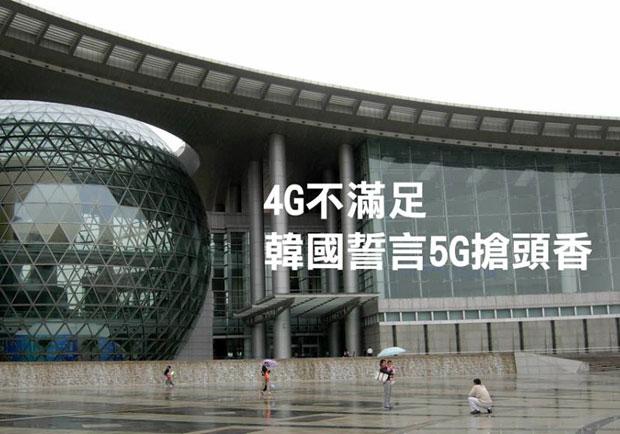 4G不滿足 韓國誓言5G搶頭香
