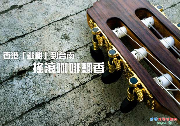 香港「逃難」到台南 搖滾咖啡飄香
