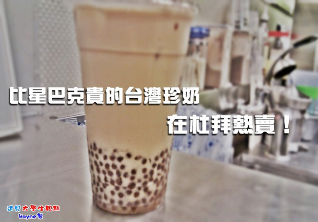 比星巴克貴的台灣珍奶 在杜拜熱賣!