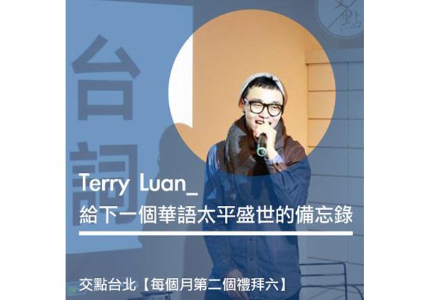 泰瑞:給下一個華語太平盛世的備忘錄