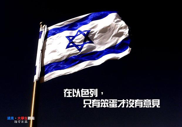 在以色列,只有笨蛋才沒有意見