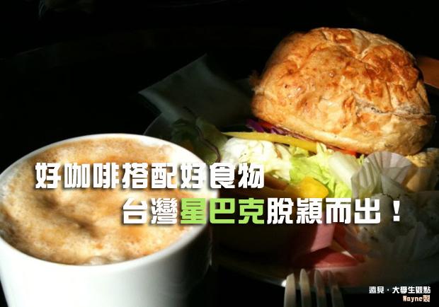 好咖啡搭配好食物 台灣星巴克脫穎而出!