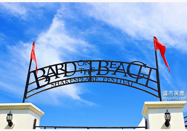 我的夏天非常莎士比亞!Bard on the Beach