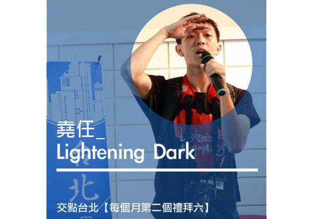 堯任: Lightening Dark