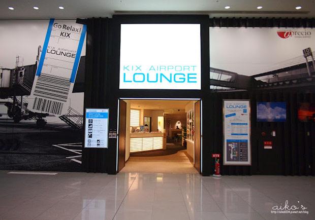 來去機場住一晚!入住超便宜關西機場Kix Lounge全攻略