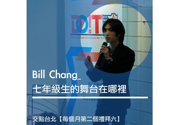 Bill Chang:七年級生的舞台在哪裡