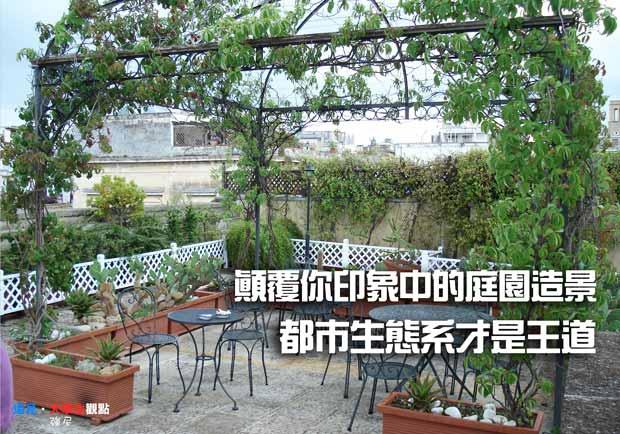 顛覆你印象中的庭園造景 都市生態系才是王道