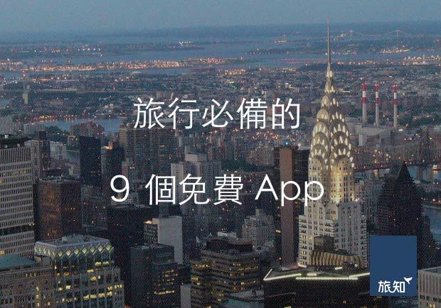 不知道太可惜!旅行必備的9個免費App