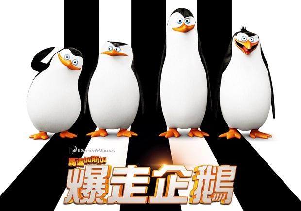 《馬達加斯加爆走企鵝》正式預告片上線 超萌海報同步亮相