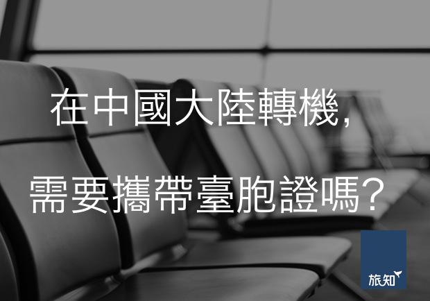 在中國大陸轉機,需要攜帶臺胞證嗎?