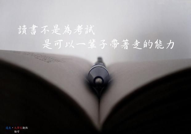 讀書不是為考試,而是可以一輩子帶著走的能力!