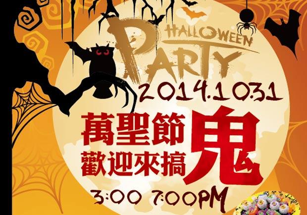 10月歡慶萬聖節,歡迎來「慶城街1號」搗蛋!
