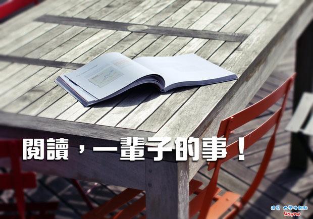 閱讀,一輩子的事!