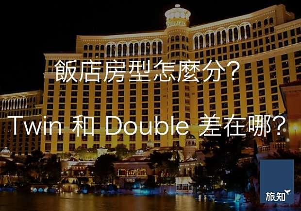飯店房型怎麼分?Twin和Double差在哪?