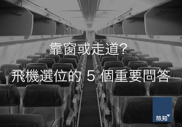 靠窗或走道?飛機選位的5個重要問答