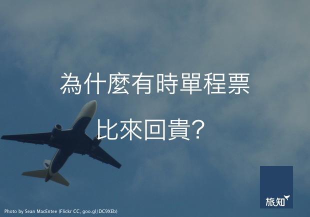 為什麼有時單程機票比來回貴?
