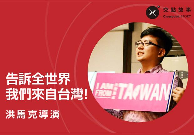 洪馬克導演: 告訴全世界,我們來自台灣!