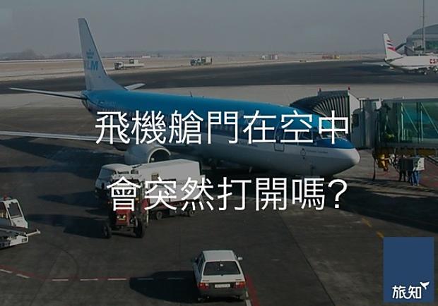 飛機艙門在空中會突然打開嗎?