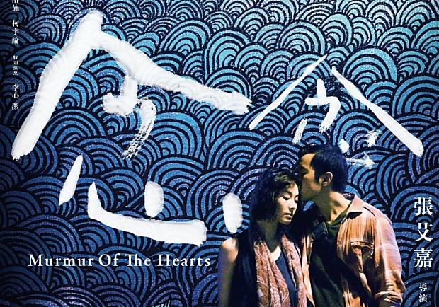 李心潔為電影獻出畫作,用線條和漩渦帶出愛恨糾結