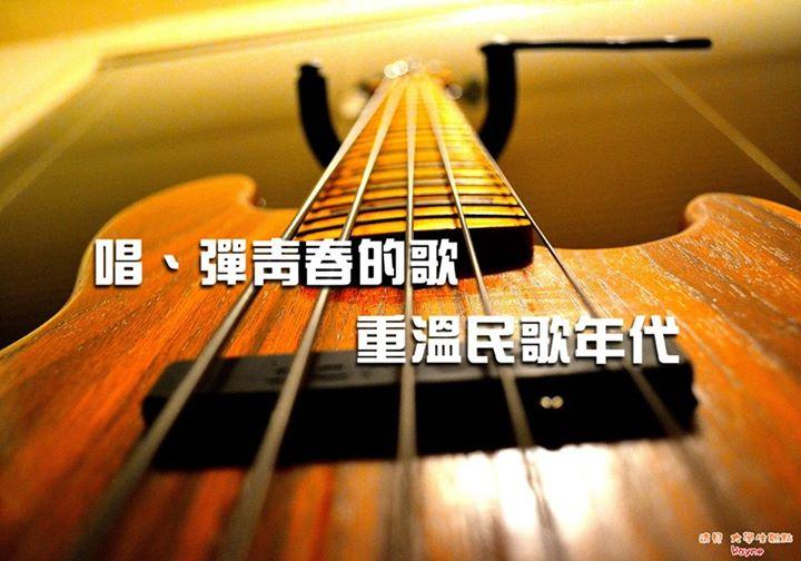 唱、彈青春的歌!重溫民歌年代