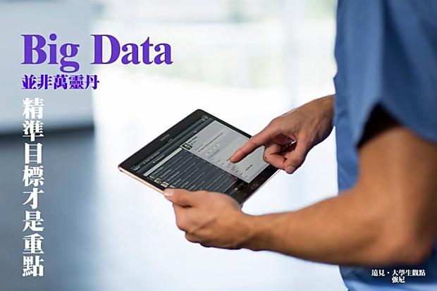 Big Data並非萬靈丹,精準目標才是重點