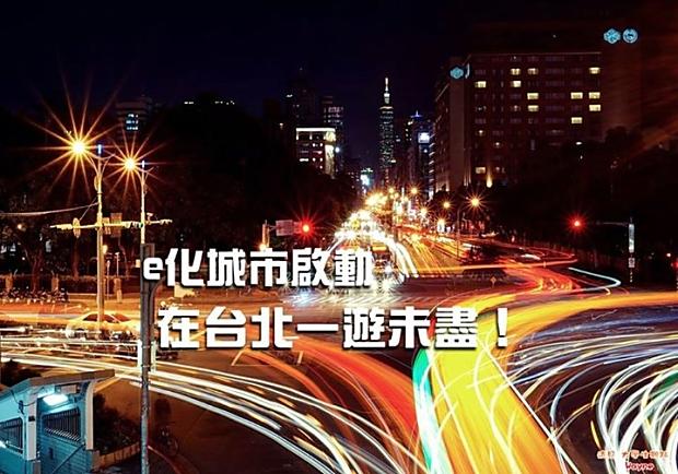e化城市啟動,在台北一遊未盡!