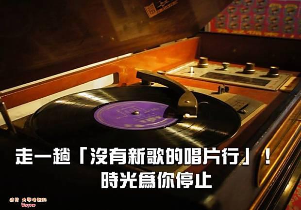 時光為你停止,走一趟「沒有新歌的唱片行」!