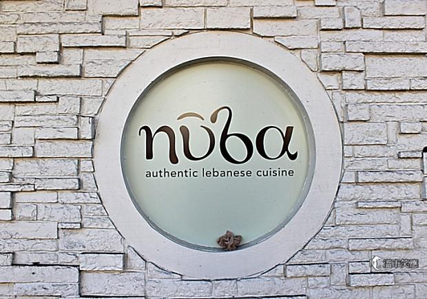 品嚐那一抹在舌尖的酸,黎巴嫩美食初體驗!