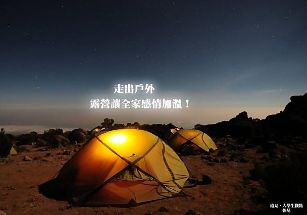 走出戶外,露營讓全家感情加溫!