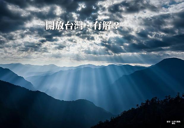 開放台灣,有解?