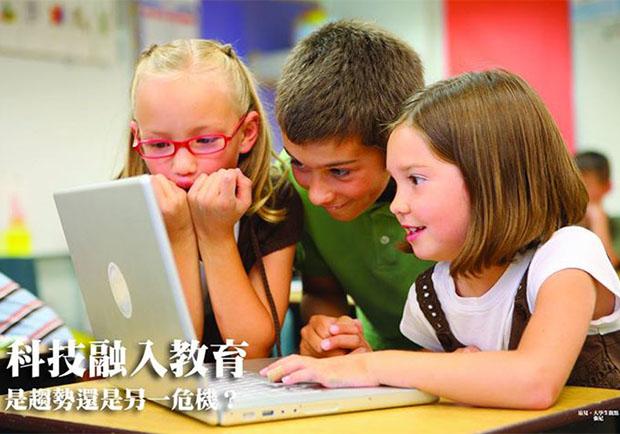 科技融入教育,是趨勢還是另一危機?